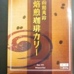 【mį】函館美鈴 焙煎珈琲カリー