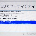 【mį】Macの調子悪い時はこれをやれ!!