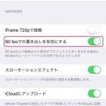 【mį】iMovieが4K&60fpsに対応!!