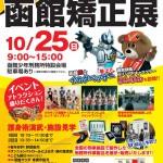 【mį】平成27年度函館矯正展に行って来ました!!