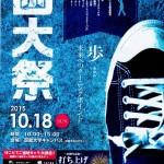 【mį】第50回函館大学 大学祭「函大祭」に行ってきましたー!!
