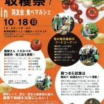 【mį】津軽海峡フェリーフードマーケット&第4回AP北海道in同友会 食べマルシェに行って来ましたー!!