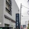 【mį】札幌に来年の5月人形の仕入れ行って来ました♬
