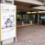 【mį】函館アートフェスティバル2015にお邪魔して来ました♬