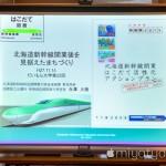 【mį】第22回 函館だいもん大学 「北海道新幹線開業について」
