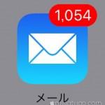 【mį】メールの送受信をiPhoneのみにした!!