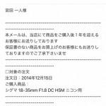 【mį】保証期間終了のお知らせがメールで来た!!