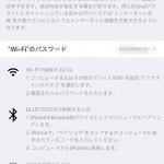 【mį】iPhoneのテザリング  Wi-FiとBluetoothについて