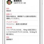 【mį】iPhoneにメディカルIDを登録して万が一に備えろ!!