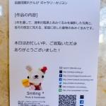 【mį】Smiling* 5 -あみぐるみと写真展・春夏秋冬-を見てきたぞー!!