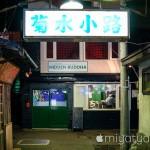 【mį】大門 菊水小路にHIDDENBUDDHA(ヒダンブッタ)がオープンした!!