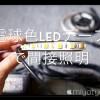 【mį】LEDテープで間接照明を作る♬