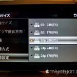 【mį】動画の60iと60pの違いに付いて