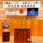 【mį】函館鍼灸マッサージ師会 創立70周年記念式典 第1部
