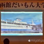 【mį】第23回 函館だいもん大学「青函連絡船の歴史」