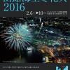 【mį】函館海上冬花火2016 を撮影して来ました!!