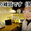 【mį】MacBook 12 Retina いいよねぇ♬ という雑談YouTube