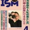 【mį】Monthly Hokkaido Magazine 月刊 ISM(イズム)さんにカメラマンとして取材して頂きました!!