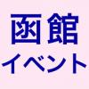【mį】『Photo箱』が函館イベント情報局のカメラマンのお仕事もする事になりました!!