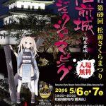 【mį】松前城プロジェクションマッピングを見に行って来ました!!動画あり