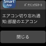 【mį】iPhoneから遠隔操作出来るPanasonicエアコンCS-NX285Cの消し忘れ機能作動!!