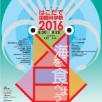 【mį】はこだて国際科学祭2016 カメラマンとして行って来ました
