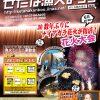 【mį】2016せたな漁火まつりに行って来ましたー!!八神純子さんのLIVE&花火大会&デコトラ!!