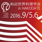 【mį】第6回 世界料理学会 in HAKODATE にカメラマンとして行って来ました!!