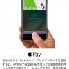 【mį】Apple Pay「 Pay」ついに日本上陸!!!!