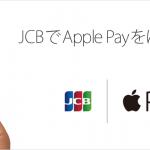 【mį】JCB Apple Payを使って10%キャッシュバック!!