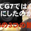 【mį】なぜG7ではなくG8にしたのか!?G8の3つの魅力