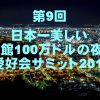 【mį】第9回日本一美しい函館100万ドルの夜景愛好会サミット2016に参加&撮影して来ました♬