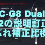 【mį】DMC-G8 Dual I.S.2の説明訂正と手ぶれ補正比較検証