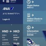 【mį】ANA Wi-Fi サービス 無料コンテンツサービス