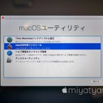 【mį】MacBookを初期化してmacOS Sierraをクリーンインストールしてみた