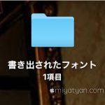 【mį】iMacに入っているフォントをMacBookに移す