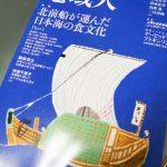 【mį】取材同行撮影した雑誌が発行になったので購入♬