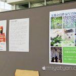 【mį】北海道写真家協会函館支部会員作品写真展を見てきました!!