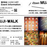 【mį】シエスタハコダテ 無印良品さんのOPEN MUJI Photo箱ワークショップ第2段「MUJI-WALK」7月23日開催決定!!