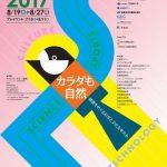 【mį】はこだて国際科学祭2017 オープニングイベントin五稜郭タワーアトリウム