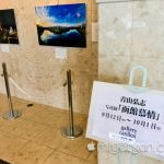 【mį】函館国際ホテルギャラリーカリオンで開催中の青山弘志さんの写真展「函館慕情」を見て来ました♬