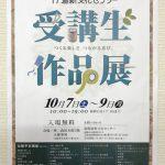 【mį】道新文化センター受講生作品展に出展します♬