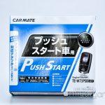 【mį】iPhoneからエンジンを掛けれるカーメイトのエンジンスターターを装備!!