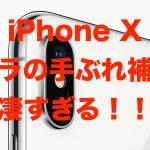 【mį】iPhone Xの手ぶれ補正が凄すぎてジンバルいらないかも!?(言い過ぎ)