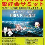 【mį】第10回日本一美しい函館100万ドルの夜景愛好会サミット!!
