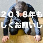 【mį】2018年もよろしくお願いします!!