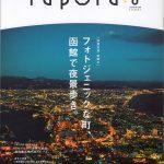 【mį】AIRDOの機内誌「rapora」(ラポラ)に掲載して頂きました!!