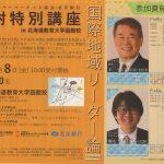 【mį】寄附特別講座 in 北海道教育大学函館校 第7回に王一朗会長が登壇されます