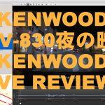 【mį】KENWOOD ドライブレコーダーDRV-830の夜の映像とKENWOOD DRIVE REVIEWERのご紹介